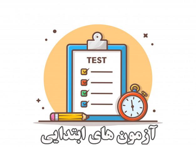 آزمون های آنلاین ابتدایی