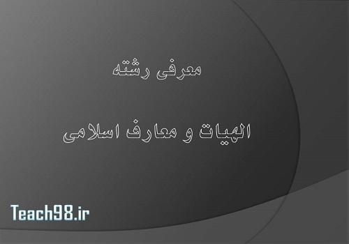 معرفی رشته-الهیات و معارف اسلامی