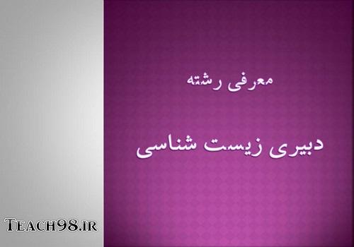 معرفی رشنه-دبیری زیست شناسی