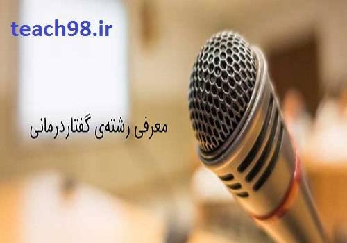 معرفی رشته-گفتار درمانی