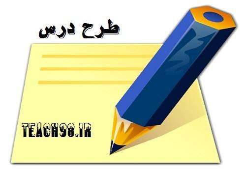 طرح درس اشنایی با پرچم ایران-دوم ابتدایی