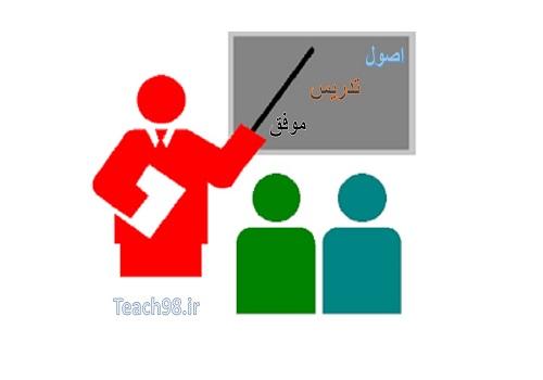 اصول تدریس موفق