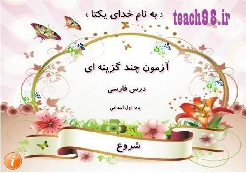 نرم افزار آموزشی آزمون چند گزینه ای فارسی اول
