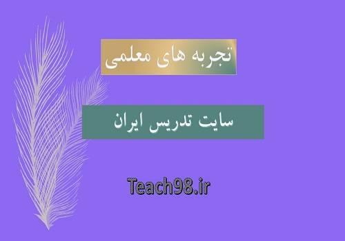 تجربه های معلمی-انزوا طلب و گوشه گیر