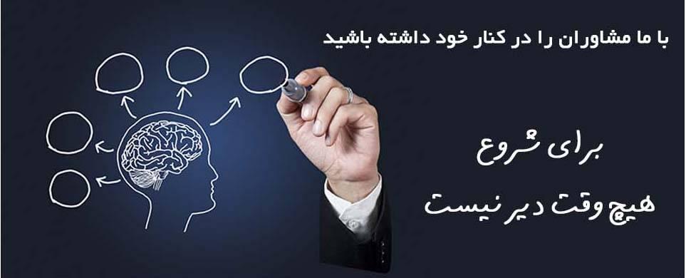 مشاوره ی تحصیلی