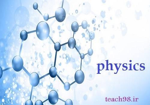 معرفی رشته-دبیری فیزیک