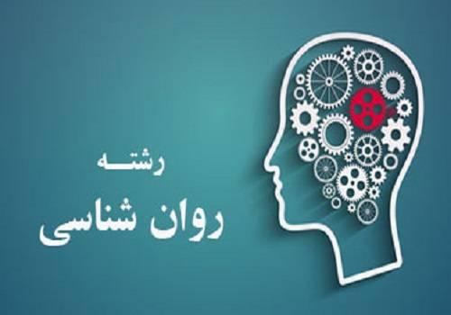 معرفی رشته-روانشناسی
