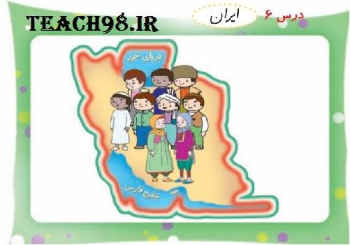 آموزش نشانه ای-فارسی اول دبستان