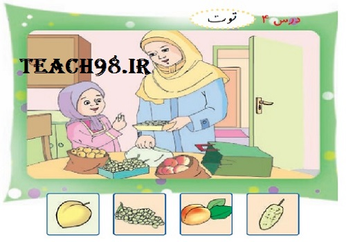 آموزش نشانه ت-فارسی اول دبستان