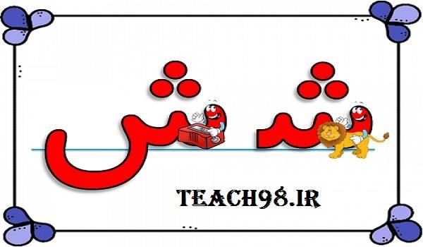آموزش نشانه ش-فارسی اول دبستان