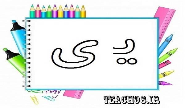 آموزش نشانه ی-فارسی اول دبستان
