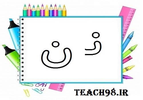 آموزش نشانه ن-فارسی اول دبستان
