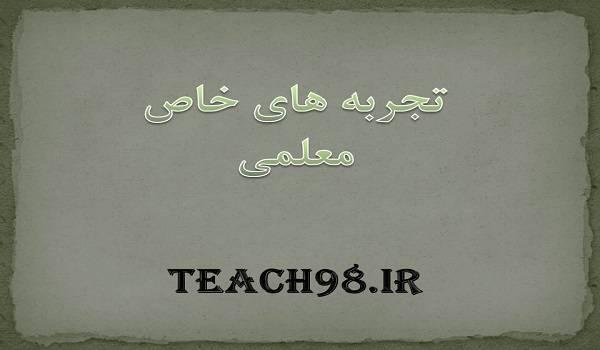 تجربه های خاص معلمی-راهکار برطرف کردن ضعف در املا