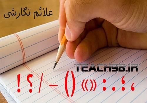 اصول نشانه گذاری در زبان فارسی