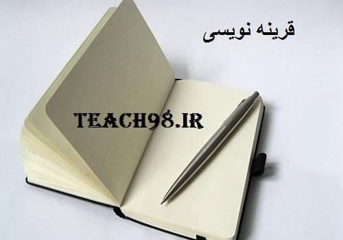 قرینه نویسی و وارونه نویسی در نوشتن